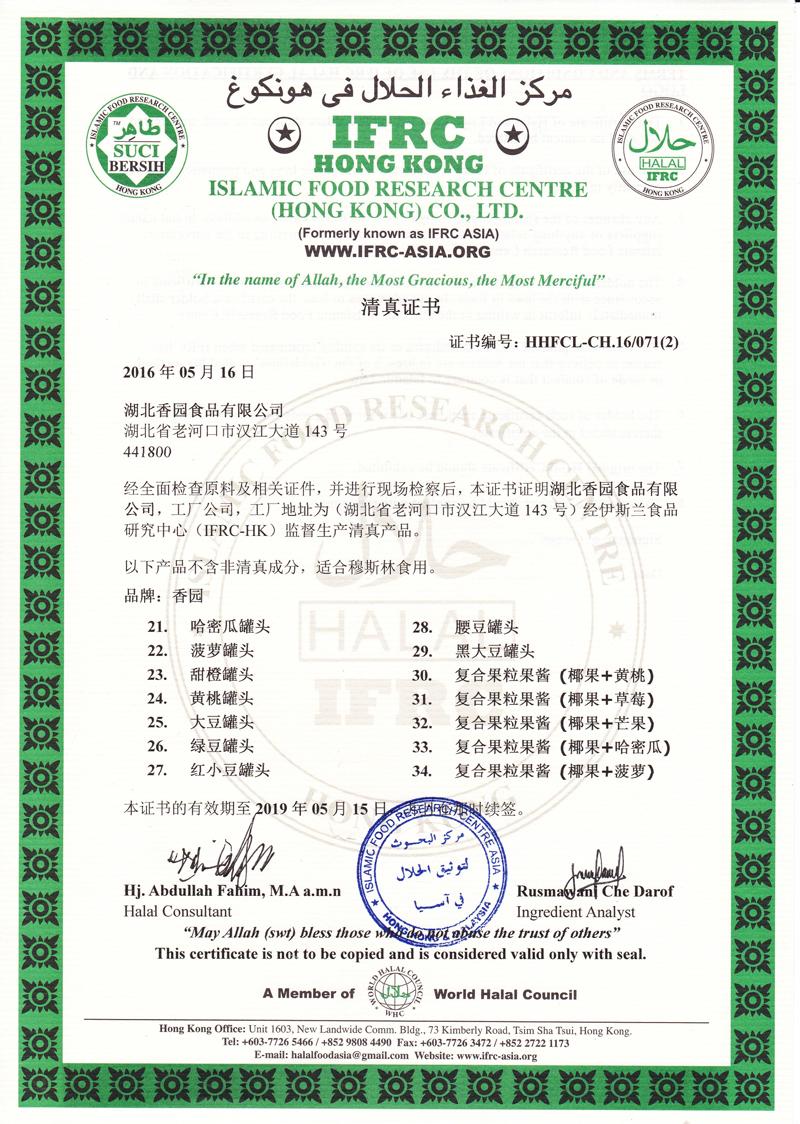 最新HALAL证书2016