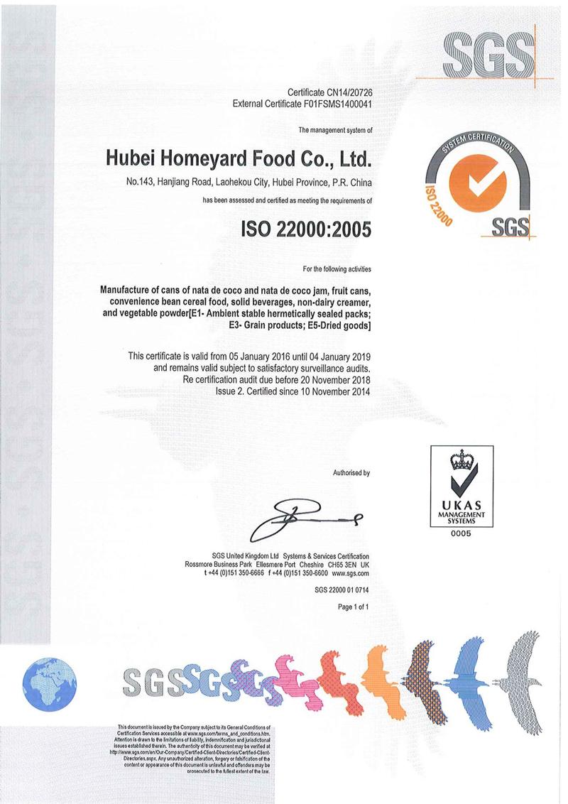 ISO22000 2005证书