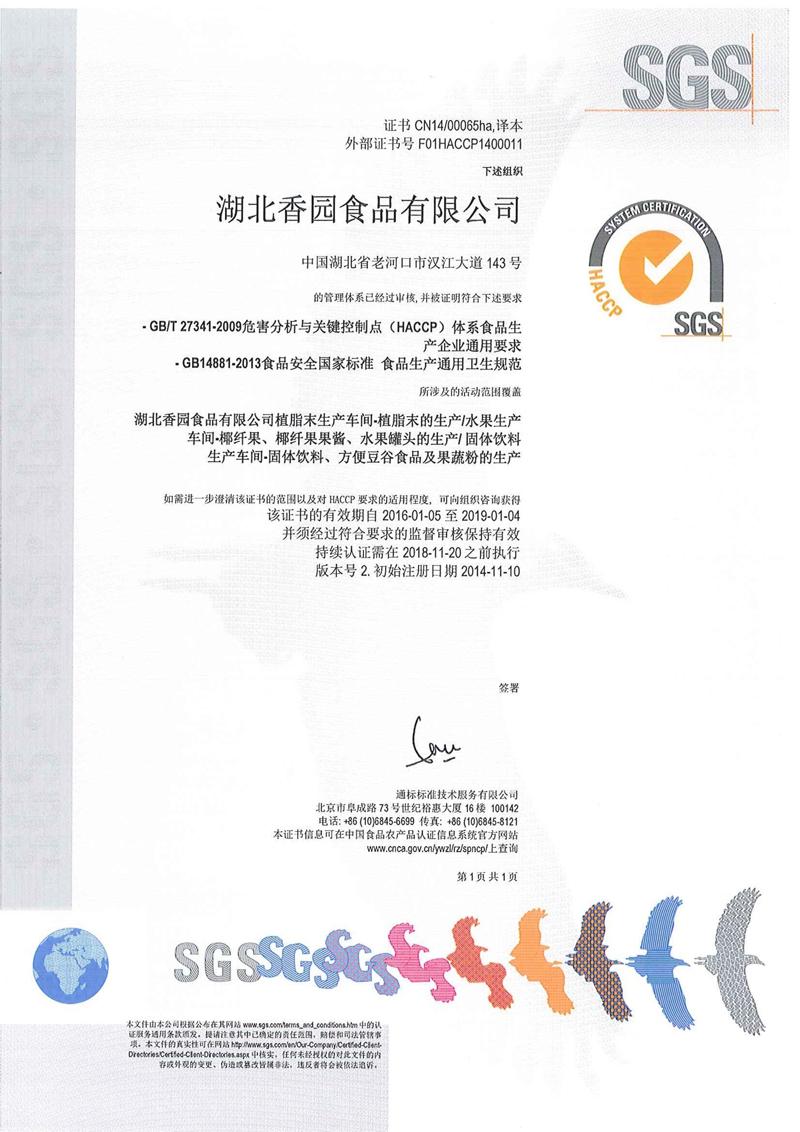 HACCP证书
