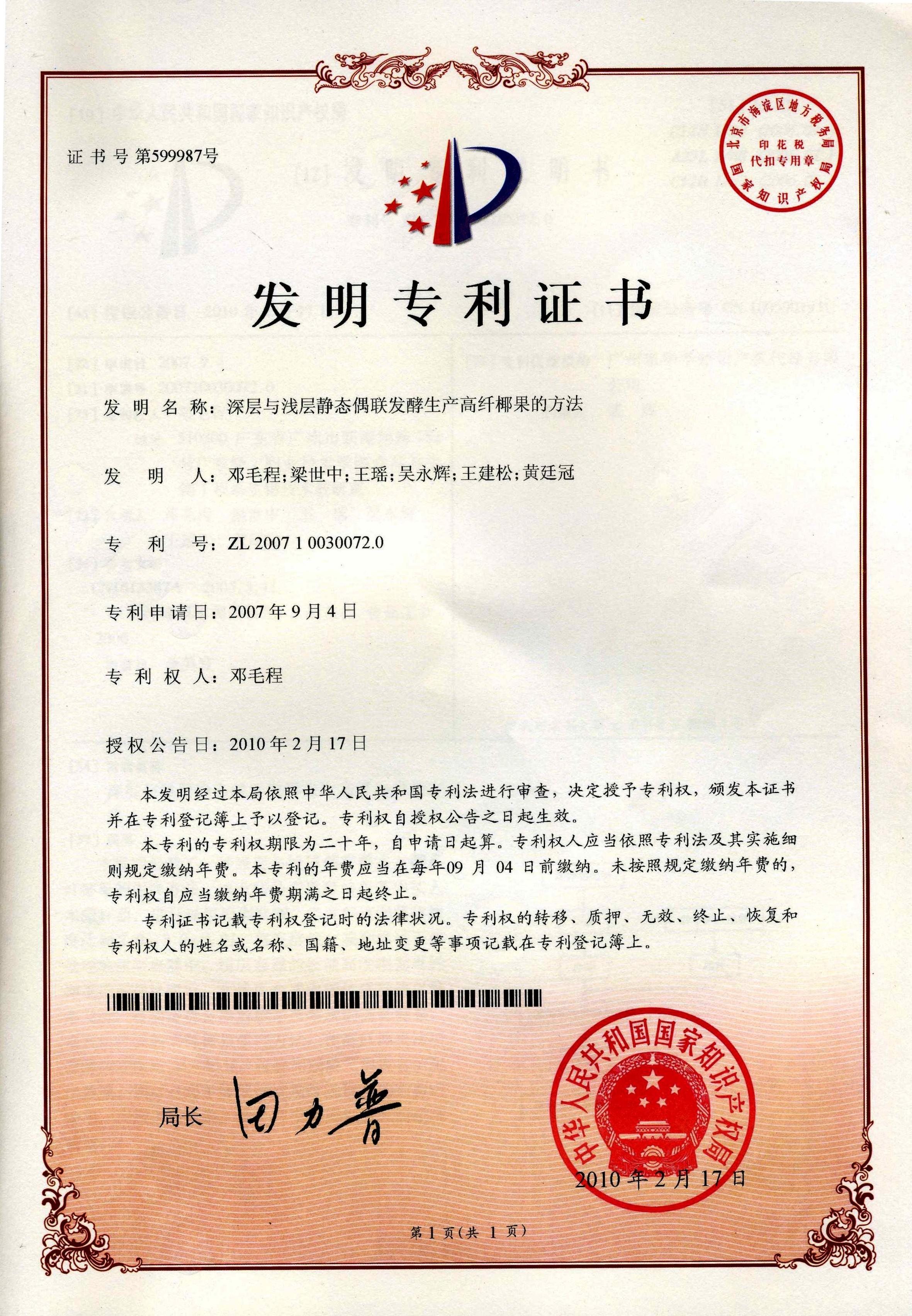 专利证书 (深层与浅层静态偶联发酵生产高纤维椰果的方法)