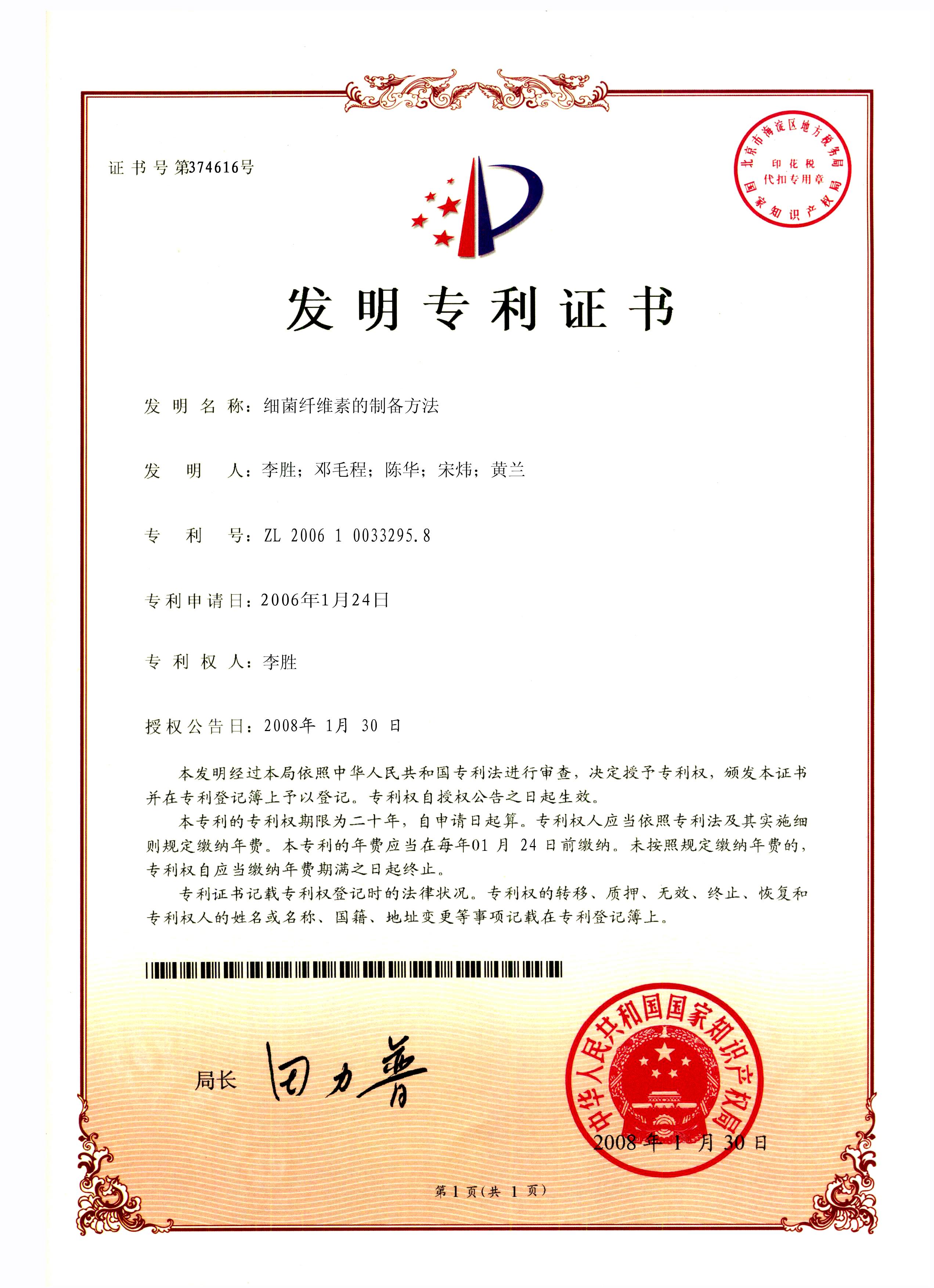 专利证书 (细菌纤维素的制备方法)